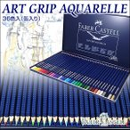 FABER-CASTELL ファーバーカステル アートグリップ水彩色鉛筆36色(缶入り)114236