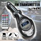 車載用FMトランスミッター MP3/SD/USB64GB iPhone/iPod/iPad対応