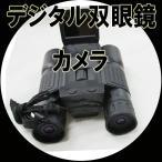 デジタル双眼鏡 デジカメ  動画/写真 液晶パネル搭載 GD-HD-BINO/送料無料