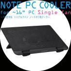 ショッピングノートパソコン グリーンハウス ノートPC用クーラー 12〜17型 ノートパソコン対応 120mmファンタイプ GH-PCFE1/送料無料