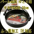 すきやき鍋 パール金属 ゆとり庵 ふっ素加工 IH対応 26cm H-8038/送料無料
