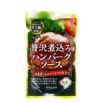 贅沢煮込みハンバーグソース 希釈タイプ 希少糖使用 キンリューフーズ 120gx5袋セット/卸/送料無料メール便 ポイント消化