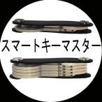スマートキーマスター 最大12本収納 わずらわしい鍵の束をスマートに一纏めに×3本/卸
