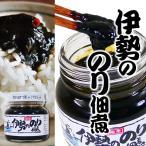 三重県伊勢フーズ/ご飯によく合う海苔の佃煮   伊勢ののり佃煮 110gX10瓶