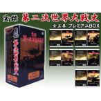 実録第二次世界大戦史 DVD 全5巻 プレミアムBOX/KN-35/送料無料