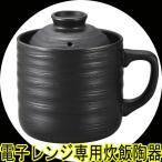 カクセー 電子レンジ専用炊飯陶器 楽炊御膳 レンジ用炊飯器 1合炊き T-01 黒色x3個セット/卸