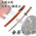 日本製美術刀剣/模造刀/日本刀/金茶 小刀
