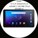 10インチ Androidタブレット/ KPD108R-V2 KEIAN 恵安/送料無料