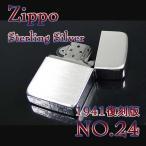 ジッポー スターリングシルバー925 純銀 NO.24 1941復刻版 パールハーバー ヘアライン加工