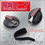 取り付け簡単 強力/ 吸盤式ロープ レバー式吸盤 83861