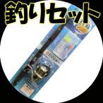 釣り竿セット ロッド&リール 「釣り大将」川・海釣り  MCO-18 マクロス/送料無料