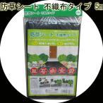 防草シート 不織布タイプ 1mx5m/送料無料