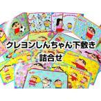 サポニンタイガネット事業部で買える「今週の目玉1円ポッキリ 株式会社バンダイ  クレヨンしんちゃん 下敷き ジャンボカード 10枚セット」の画像です。価格は1円になります。