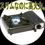 カセットコンロ NC-36S 強力3.5kW 3000kcal/h ニチガス/送料無料