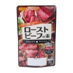 ローストビーフの素 こだわりの醤油ベースソース 牛肉300〜500g分 日本食研 0126x1袋/送料無料