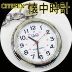 Watch - シチズン 懐中時計 ポケットウォッチ QA72-204/送料無料