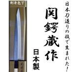 関鍔蔵作 包丁 刺身 白木和包丁 刃渡り約205mm 片刃/送料無料