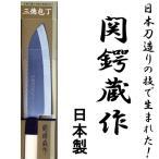 関鍔蔵作 包丁 三徳 白木和包丁 刃渡り約170mm 両刃/送料無料