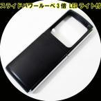 拡大鏡 スライドパワールーペ(3倍)LEDライト付 虫眼鏡/送料無料メール便