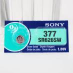 日立マクセル 時計用電池 SR626SW