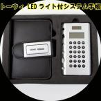 ライト付システム手帳&ソーラー電卓付き TOWY RODGE ギフトセットTR-200/送料無料