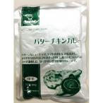 レトルト バターチキンカレー 200g UCC RCH/ロイヤルシェフ 業務用x10食/卸/送料無料