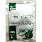 レトルト バターチキンカレー 200g UCC RCH/ロイヤルシェフ 業務用x2食/卸