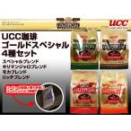 UCC ユーシーシー レギュラーコーヒー粉 GOLD SPECIAL 4種アソート 400gx4袋 お試し