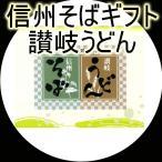 讃岐うどん 信州そばギフトセット USA-15/送料無料