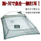 魚捕り網 四ツ手網 四手網 よつであみx3セット/卸