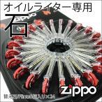 ジッポーzippo ライター専用石(Flints/フリント)24入り専用BOXシート/#2406Cx3個/卸/