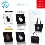Sapphire-Planningで買える「(販促用、条件付激安販売!)本革製 ウサギ模様 レディースバッグ交換用パーツ」の画像です。価格は1円になります。