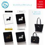 Sapphire-Planningで買える「(販促用、条件付激安販売!)本革製 犬模様2 レディースバッグ交換用パーツ」の画像です。価格は1円になります。