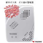 矢崎 都市ガス ガス漏れ警報器 YF-814 12A 13A ガス警報器 日本製 都市ガス用 YF814 新品 電源タイプ