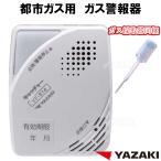 矢崎 都市ガス ガス漏れ警報器 YF-814 採取器付き 12A 13A ガス警報器 日本製 都市ガス用 YF814 新品 電源タイプ