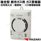 都市ガス ガス警報器 CO警報器 住宅用 火災警報器(煙感知) YP-774 矢崎 ガス漏れ 警報器 新品 YP774