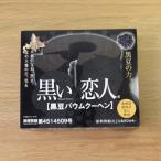 黒い恋人 黒豆バウムクーヘン 北海道 お土産 お取り寄せ スイーツ