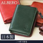 送料無料 ALBERO 二つ折り財布 ベレッタ 5510 革 レザー 本革 メンズ レディース 日本製 二つ折り財布 ギフト プレゼント 贈り物 クリスマス