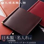 【名入れ対応】 札幌革職人館 マネークリップ カード入れ付き 革 レザー 本革 メンズ レディース 日本製 財布 ギフト プレゼント 贈り物 父の日