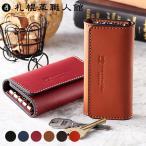 名入れ可 札幌革職人館 4連キーケース スマートキー 革 レザー 本革 メンズ レディース 日本製 キーケース ギフト プレゼント 贈り物