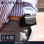 札幌革職人館 携帯電話ケース 革 レザー 本革 メンズ レディース 日本製 ギフト ガラケー ベルト プレゼント 贈り物 ファッション小物 父の日