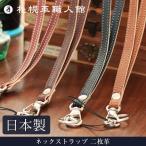 札幌革職人館 ネックストラップ 二枚革 革 レザー 本革 メンズ レディース 日本製 ギフト スマホ 携帯 プレゼント 贈り物 バレンタイン