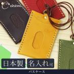 名入れ可 cham ブレス パスケース LXVO-014 革 レザー 本革 メンズ レディース 日本製 ギフト プレゼント 贈り物 新生活