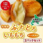 北海道ふわとろいももち チーズ入り 40g×6個入り 2パックセット 北海道 グルメ お取り寄せ  パーティ いももち お土産 ケンミンショー チーズ ワイン もち