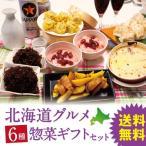 北海道ギフト惣菜詰め合わせ 送料無料 内祝い のし 赤飯 グラタン しゅうまい