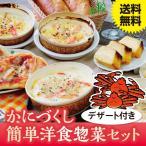 かにづくし  惣菜 簡単洋食お惣菜セット蟹 グラタン ピザ デザート付き 送料無料 北海道 お取り寄せグルメ