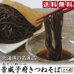北海道音威子府(おといねっぷ)きつねそば 2人前 つゆ付 送料無料 蕎麦 名産品 生そば 駅そば