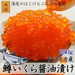 いくら醤油漬け ますいくら 250g アメリカ産 お取り寄せ いくら丼 海鮮 物産展