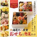 北海道のお惣菜 二段重のセット 送料無料 直販 6