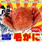 毛ガニ ボイル 毛蟹 毛がに お取り寄せグルメ 600g ロシア産 冷凍 かに けがに 蟹